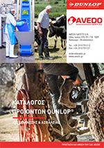 Dunlop-Catalogue-2018